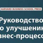 Как улучшить бизнес-процессы: повышаем эффективность