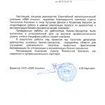 ООО «ЕМК Альянс»